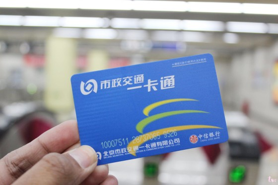 Beijing Transportation Smart Card (Yikatong)