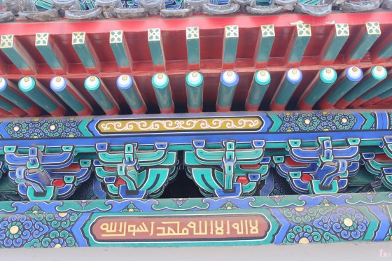 Niujie Mosque Detail