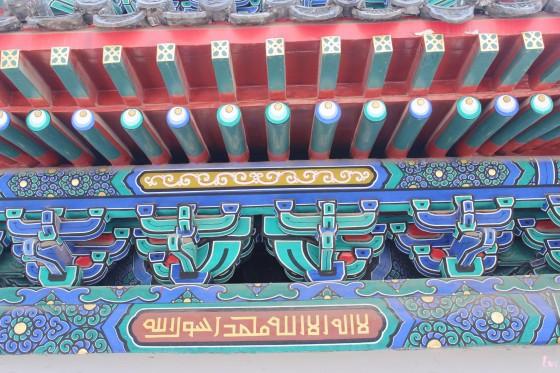 Niujie Mosque Detail
